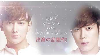 韓国ドラマ「SOS」予告