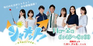 ■千葉テレビ「シャキット!」コーナーVTR